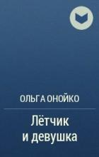 Ольга Онойко - Летчик и девушка