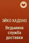 Эйко Кадоно - Ведьмина служба доставки