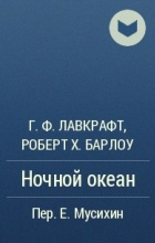 Г. Ф. Лавкрафт, Роберт Х. Барлоу - Ночной океан