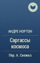 Андре Нортон - Саргассы космоса