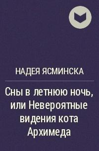 Надея Ясминска - Сны в летнюю ночь, или Невероятные видения кота Архимеда