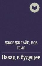 Джордж Гайп, Боб Гейл - Назад в будущее