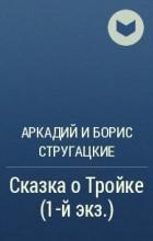 Аркадий и Борис Стругацкие - Сказка о тройке