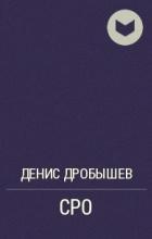 Денис Дробышев - СРО