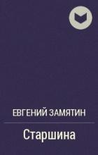 Евгений Замятин - Старшина