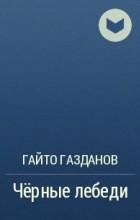 Гайто Газданов - Черные лебеди