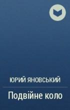 Юрий Яновський - Подвійне коло