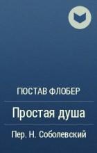 Гюстав Флобер - Простая душа