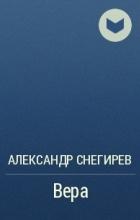 Александр Снегирев - Вера