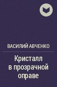 Василий Авченко - Кристалл в прозрачной оправе