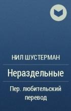 Нил Шустерман - Нераздельные