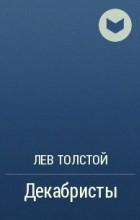 Л. Н. Толстой - Декабристы