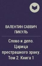 Валентин Саввич Пикуль - Слово и дело. Царица престрашного зраку. Том 2. Книга 1