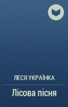 Леся Українка - Лісова пісня