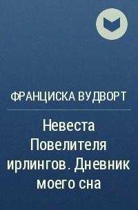 ВУДВОРТ ФРАНЦИСКА ДНЕВНИКИ МОЕГО СНА СКАЧАТЬ БЕСПЛАТНО