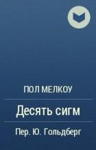 Пол Мелкоу - Десять сигм