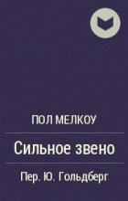 Пол Мелкоу - Сильное звено