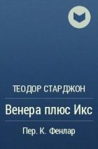 Теодор Старджон — Венера плюс Икс