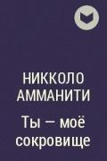 Никколо Амманити - Ты — моё сокровище