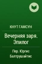Кнут Гамсун - Вечерняя заря. Эпилог