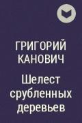 Григорий Канович - Шелест срубленных деревьев