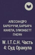 Алессандро Барбуччи, Барбара Канепа, Элизабетт Гноун - W.I.T.C.H. Часть 4: Суд Оракула