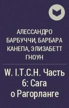 Алессандро Барбуччи, Барбара Канепа, Элизабетт Гноун - W.I.T.C.H. Часть 6: Сага о Рагорланге