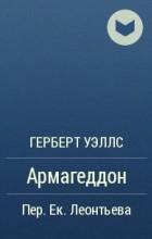 Герберт Уэллс - Армагеддон
