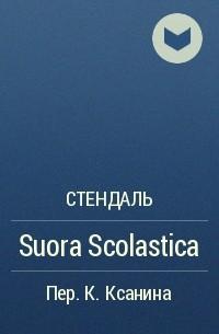 Стендаль - Suora Scolastica