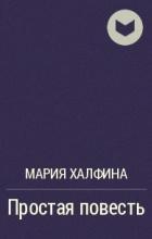 Мария Халфина - Простая повесть