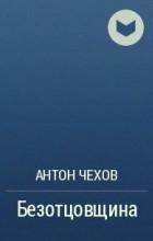 А. П. Чехов - Безотцовщина