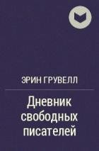 Эрин Грувелл - Дневник свободных писателей