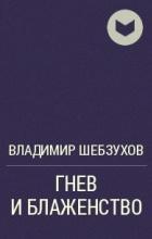 """Владимир Шебзухов """"Гнев и Блаженство"""" читает автор видео"""