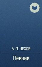 А. П. Чехов - Певчие