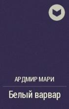 Ардмир Мари - Белый варвар