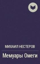Михаил Нестеров - Мемуары Омеги