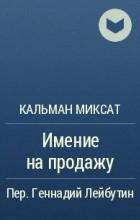 Кальман Миксат - Имение на продажу