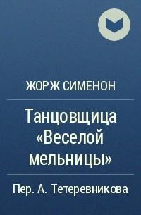 """Жорж Сименон - Танцовщица """"Веселой мельницы"""""""