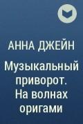 АННА ДЖЕЙН МУЗЫКАЛЬНЫЙ ПРИВОРОТ 3 ЧАСТЬ СКАЧАТЬ БЕСПЛАТНО