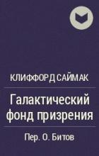 Клиффорд Саймак - Галактический фонд призрения