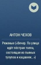 А. П. Чехов - Ряженые