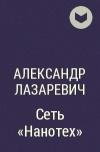 """Александр Лазаревич — Сеть """"Нанотех"""""""