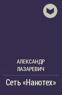 """Александр Лазаревич - Сеть """"Нанотех"""""""