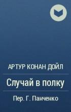 Артур Конан Дойл - Случай в полку