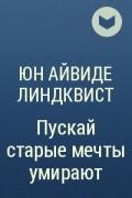 Юн Айвиде Линдквист - Пускай старые мечты умирают