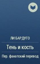 Лей Бардуго - Тень и кость