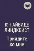 Юн Айвиде Линдквист - Приидите ко мне