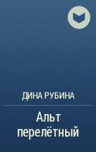Дина Рубина - Альт перелётный