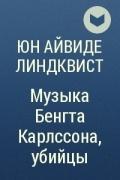 Юн Айвиде Линдквист - Музыка Бенгта Карлссона, убийцы