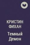КРИСТИНА ФИХАН ТЕМНАЯ МЕЛОДИЯ СКАЧАТЬ БЕСПЛАТНО